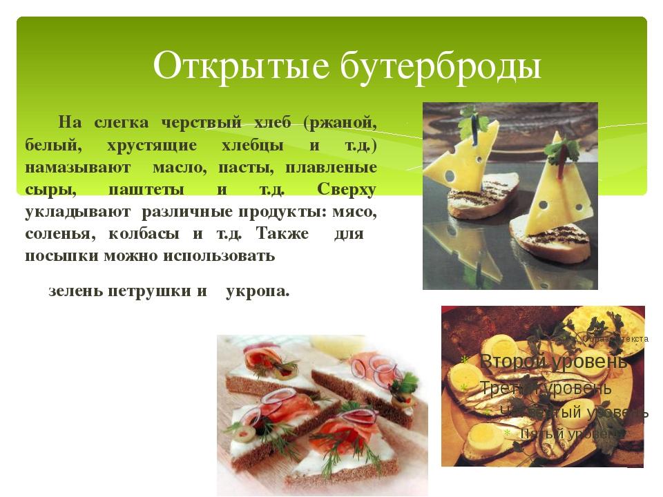 Открытые бутерброды На слегка черствый хлеб (ржаной, белый, хрустящие хлебцы...