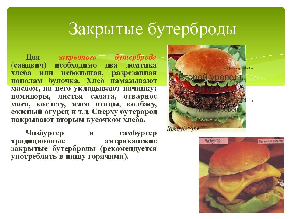 Закрытые бутерброды Для закрытого бутерброда (сандвич) необходимо два ломтик...