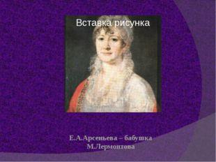 Е.А.Арсеньева – бабушка М.Лермонтова