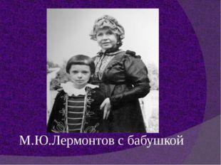 М.Ю.Лермонтов с бабушкой