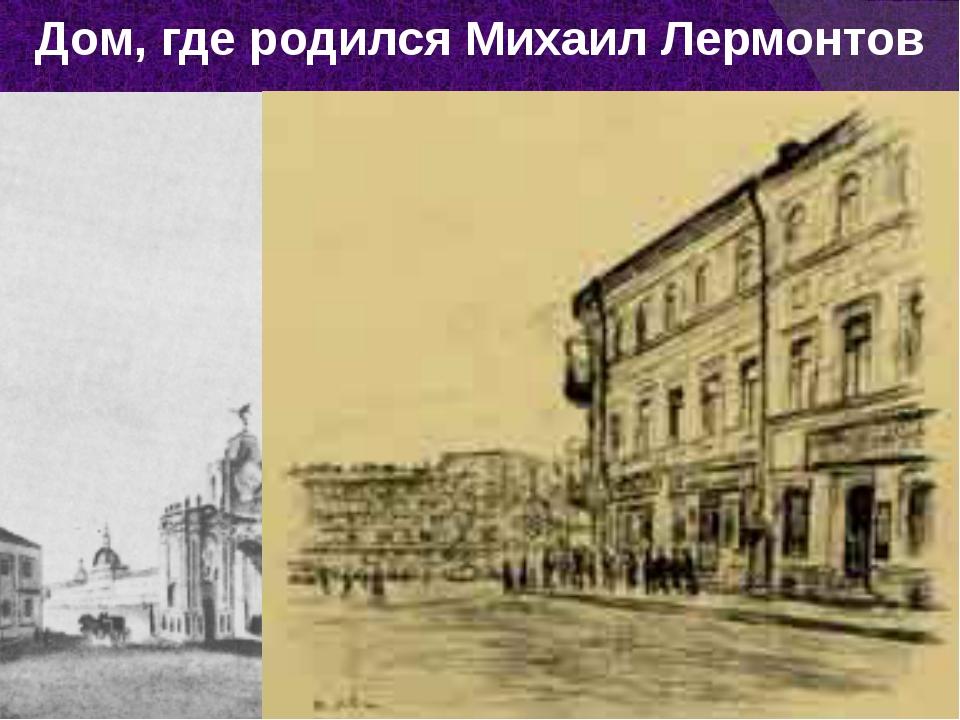 Дом, где родился Михаил Лермонтов
