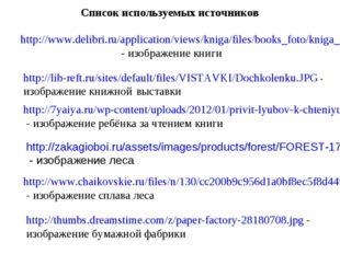 Список используемых источников http://www.delibri.ru/application/views/kniga