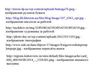 http://itstore.dp.ua/wp-content/uploads/bumaga76.jpeg - изображение рулонов б