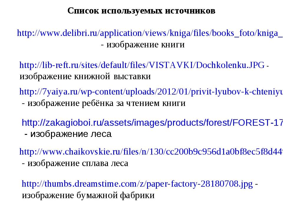 Список используемых источников http://www.delibri.ru/application/views/kniga...