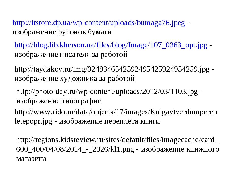 http://itstore.dp.ua/wp-content/uploads/bumaga76.jpeg - изображение рулонов б...