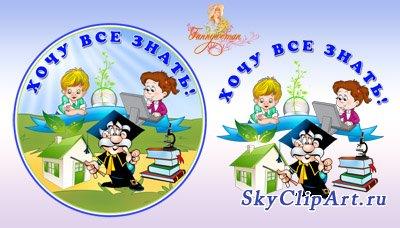 http://skyclipart.ru/uploads/posts/2010-04/1270653905_xochu-vse-znat.jpg