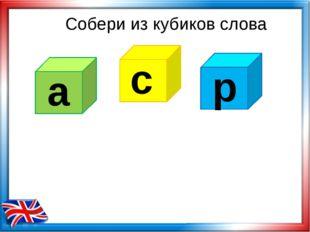 Собери из кубиков слова a c p