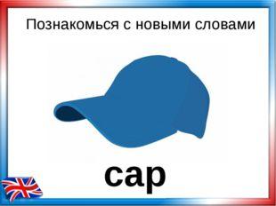 cap Познакомься с новыми словами