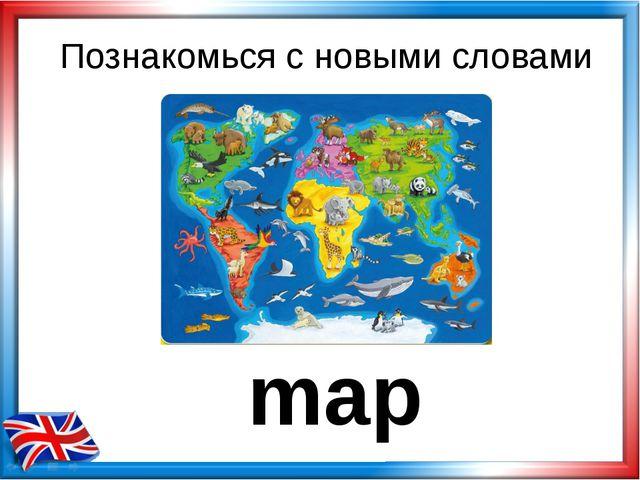 map Познакомься с новыми словами