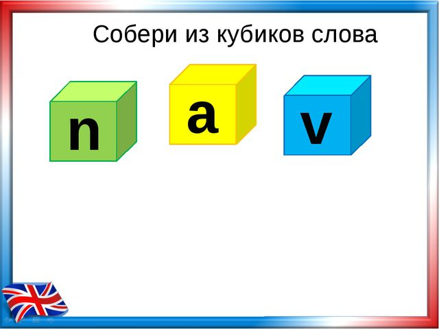 Собери из кубиков слова n a v