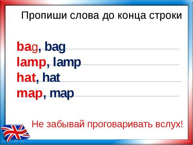 Пропиши слова до конца строки bag, bag lamp, lamp hat, hat map, map Не забыва...