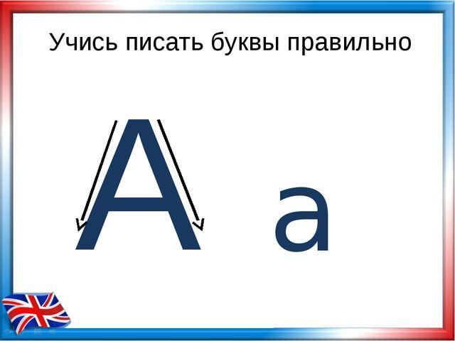 A Учись писать буквы правильно a
