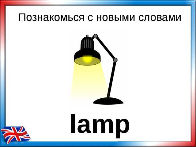 lamp Познакомься с новыми словами