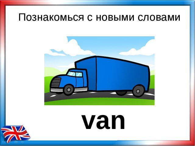 van Познакомься с новыми словами