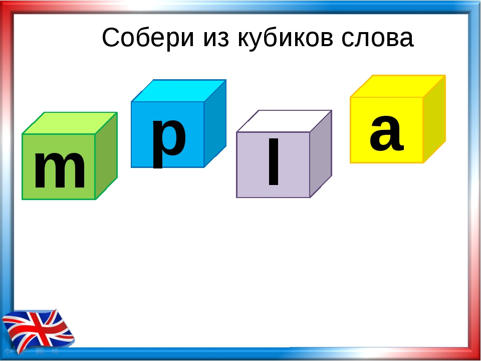 Собери из кубиков слова m l p a