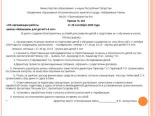Министерство образования и науки Республики Татарстан Управление образования