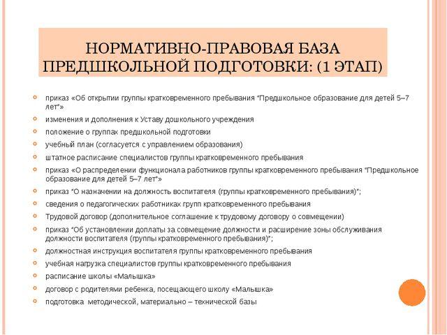 НОРМАТИВНО-ПРАВОВАЯ БАЗА ПРЕДШКОЛЬНОЙ ПОДГОТОВКИ: (1 ЭТАП) приказ «Об открыти...