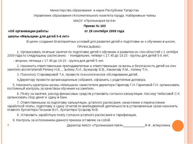 Министерство образования и науки Республики Татарстан Управление образования...