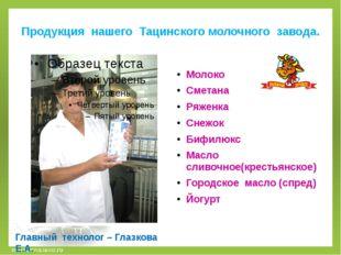 Продукция нашего Тацинского молочного завода. Молоко Сметана Ряженка Снежок Б