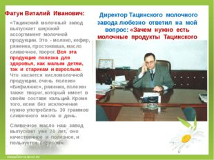 Фатун Виталий Иванович: Директор Тацинского молочного завода любезно ответил