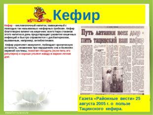 Кефир Кефир – кисломолочный напиток, заквашенный с помощью так называемых «ке