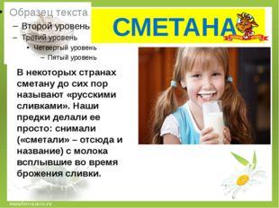 СМЕТАНА В некоторых странах сметану до сих пор называют «русскими сливками».