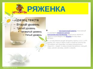 РЯЖЕНКА Ря́женка— кисломолочный напиток, получаемый из коровьего топлёного м