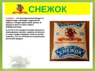 СНЕЖОК «Снежок» – это кисломолочный продукт в жидком виде, имеющий сладковаты