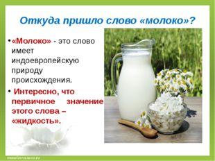 Откуда пришло слово «молоко»? «Молоко» - это слово имеет индоевропейскую прир