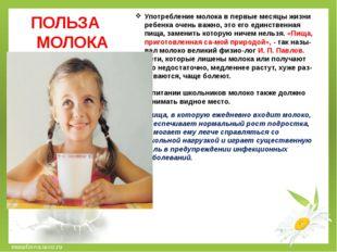 ПОЛЬЗА МОЛОКА Употребление молока в первые месяцы жизни ребенка очень важно,