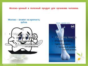 Молоко- ценный и полезный продукт для организма человека. Молоко – влияет на