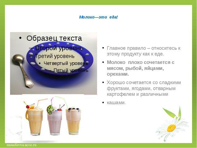 Молоко—это еда!  Главное правило – относитесь к этому продукту как к еде. М...