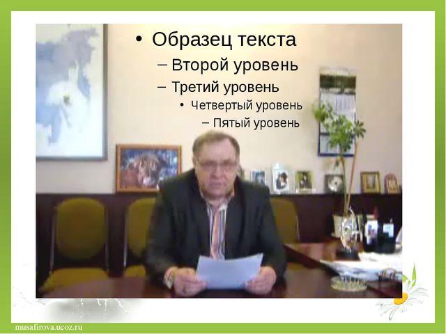musafirova.ucoz.ru