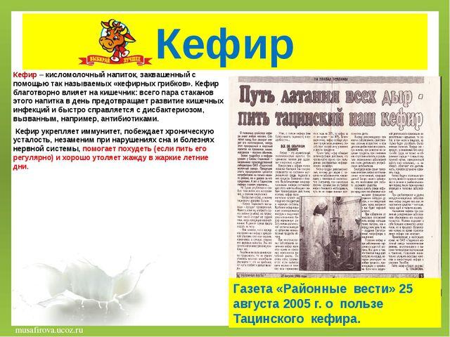 Кефир Кефир – кисломолочный напиток, заквашенный с помощью так называемых «ке...