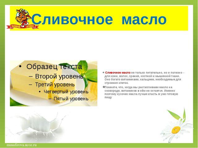 Сливочное масло Сливочное масло не только питательно, но и полезно – для кожи...