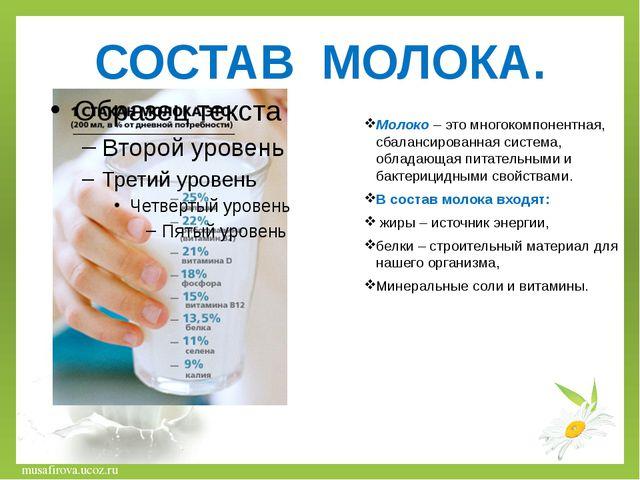 СОСТАВ МОЛОКА. Молоко – это многокомпонентная, сбалансированная система, обла...