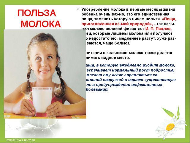ПОЛЬЗА МОЛОКА Употребление молока в первые месяцы жизни ребенка очень важно,...