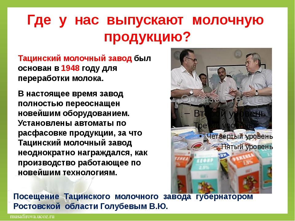 Где у нас выпускают молочную продукцию? Тацинский молочный завод был основан...