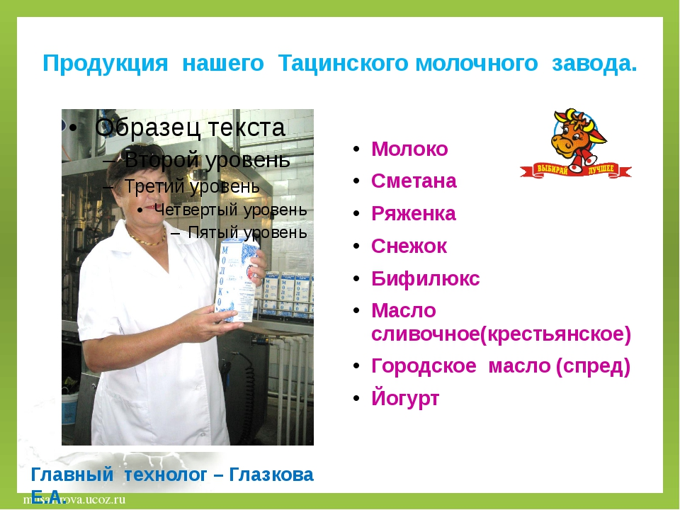 Продукция нашего Тацинского молочного завода. Молоко Сметана Ряженка Снежок Б...
