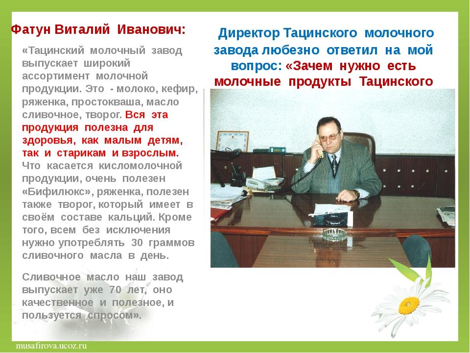 Фатун Виталий Иванович: Директор Тацинского молочного завода любезно ответил...