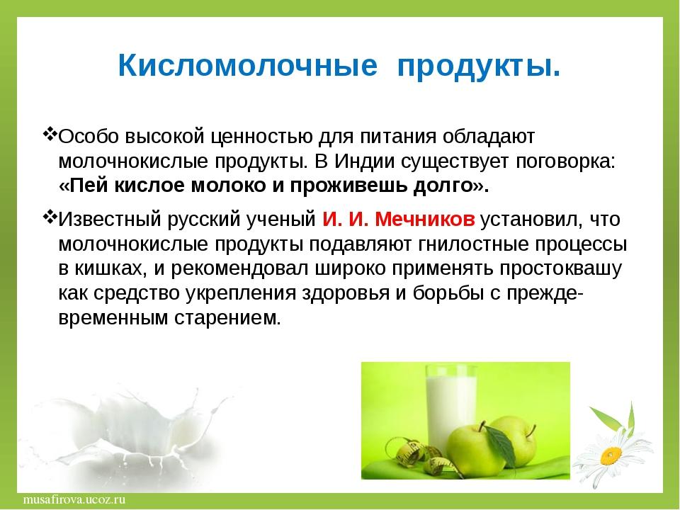 Кисломолочные продукты. Особо высокой ценностью для питания обладают молочнок...
