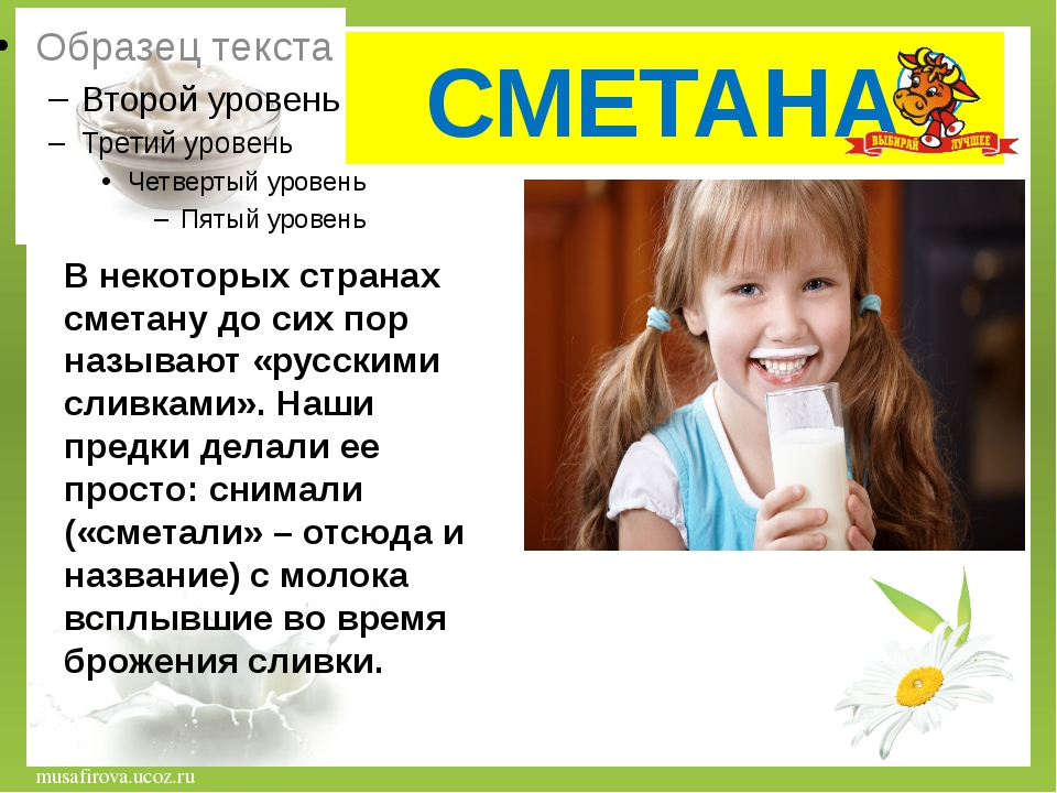 СМЕТАНА В некоторых странах сметану до сих пор называют «русскими сливками»....