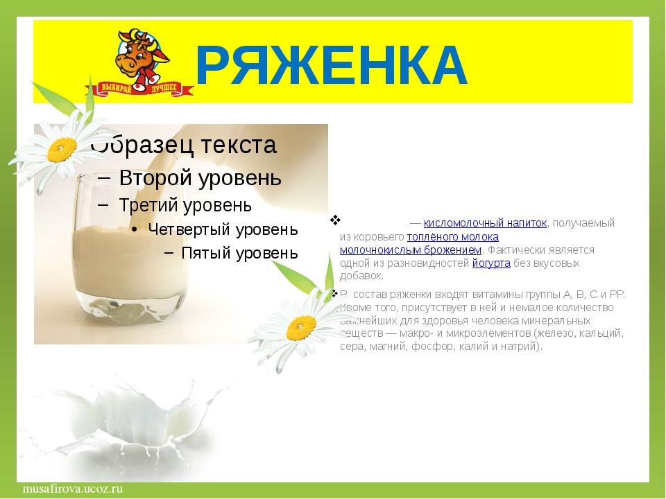 РЯЖЕНКА Ря́женка— кисломолочный напиток, получаемый из коровьего топлёного м...