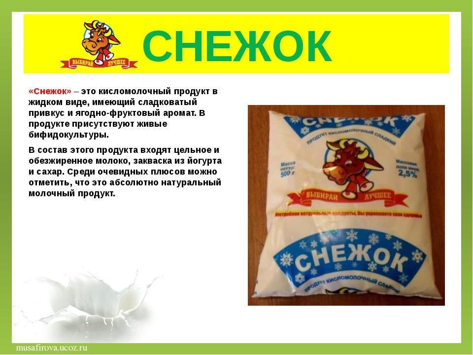 СНЕЖОК «Снежок» – это кисломолочный продукт в жидком виде, имеющий сладковаты...