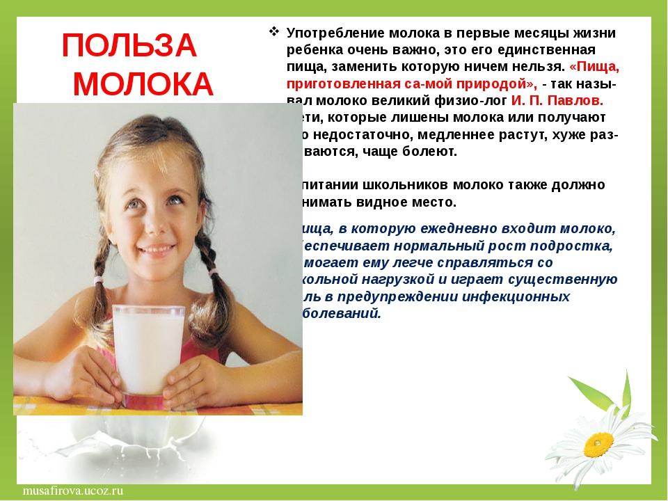 пользе молока детям картинка о