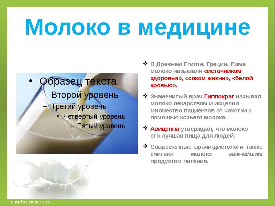 Молоко в медицине В Древнем Египте, Греции, Риме молоко называли «источником...
