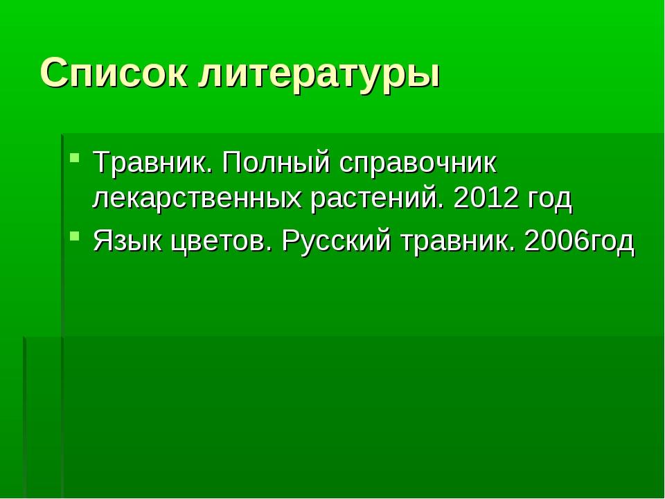 Список литературы Травник. Полный справочник лекарственных растений. 2012 год...