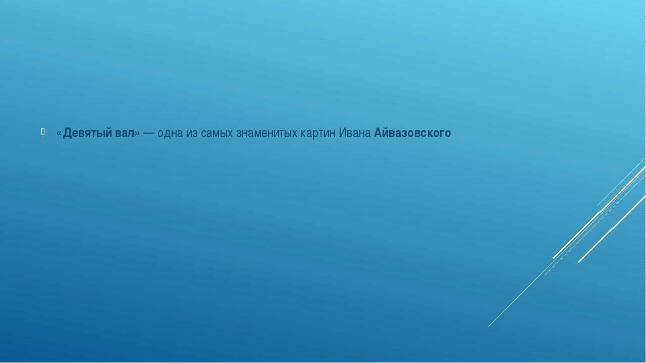 «Девятый вал» — одна из самых знаменитых картин ИванаАйвазовского