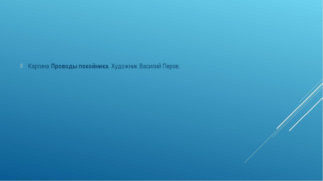 КартинаПроводы покойника. Художник Василий Перов.