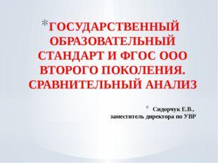 Сидорчук Е.В., заместитель директора по УВР ГОСУДАРСТВЕННЫЙ ОБРАЗОВАТЕЛЬНЫЙ С